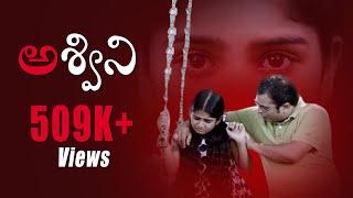 Ashwini Short Film   A Video About Child Abuse   Sanjay Reddy, Bhargavi, Sameera   Telugu