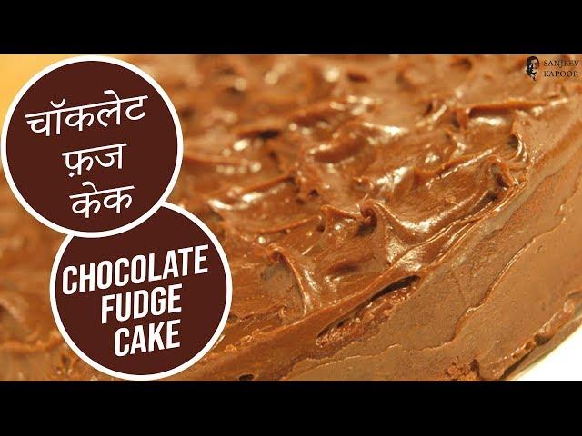 Chocolate Fudge Cake by Sanjeev Kapoor