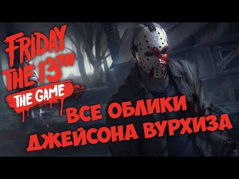 Friday the 13th: The Game - ИСТОРИЯ ДЖЕЙСОНА ВУРХИЗА. ПОЛНОЕ ОПИСАНИЕ СПОСОБНОСТЕЙ!