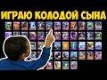 Clash Royale - Играю колодами сына