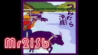 沖縄民謡 / Okinawa Folk songs