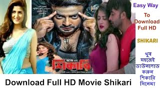 How to download indian bangla movie Shikari easy way ll Kolkata Bangla Movie Shikari Full HD 2016