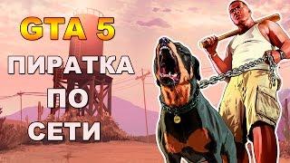 Скачиваем GTA 5 пиратку и играем по сети