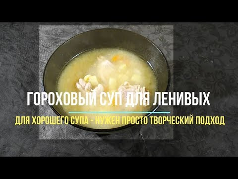 Гороховый суп в мультиварке для ленивых.