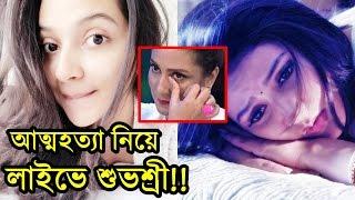 আত্মহত্যা নিয়ে লাইভে একি বললেন শুভশ্রী গাঙ্গুলী??!!   Subhashree Ganguly Live Bangla Latest News