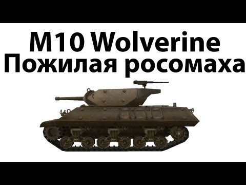 M10 Wolverine -  