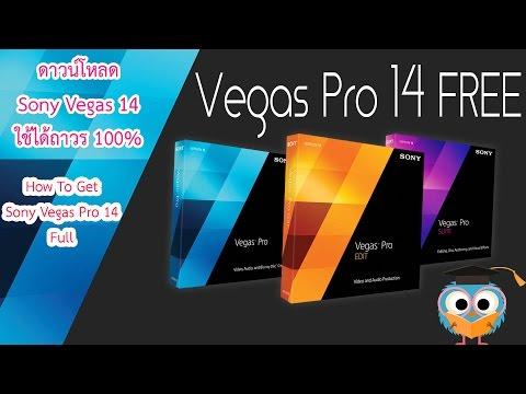 ดาวน์โหลด Sony Vegas Pro 14 [2017]ใช้ได้ถาวรพร้อมทดสอบโปรแกรม