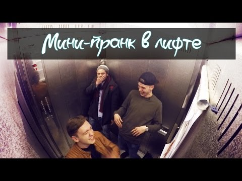 МИНИ ПРАНК в лифте ( Как вылечить геморрой ? )