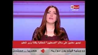 تقرير قناة الحياة عن وقفة المعلمين امام نقابة الصحفيين اليوم