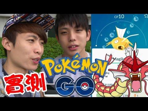 【ポケモンGO攻略動画】Pokemon Go#53: 實測捉SHINY「閃光鋰魚王」!可以進化Red Gyarados?  – 長さ: 4:10。