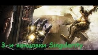 3-и концовки Singularity HD