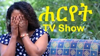 Ethiopia - Hareyet Reality TV Show (by Bireman Film Production) [coming soon]