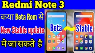 Move From Beta Rom To New Stable update in Redmi Note 3 !! miui 10