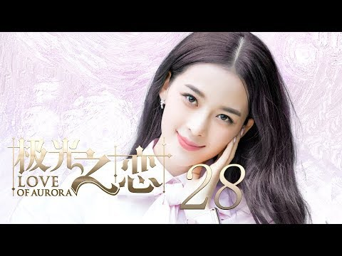 陸劇-極光之戀-EP 28