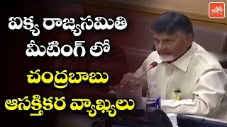 Chandrababu Sensational Comments in UNO Meeting | United Nations Headquarters, New York