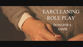 [3D ASMR,한국어]Ear Cleaning/Role Play/Donghwa asmr