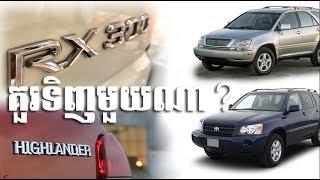 គួរទិញមួយណា Lexus RX300 vs Highlander Review
