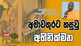 Darma Dakshina 2019.01.25 - Agalakada Sirisumana Himi