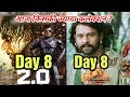 2.0 8th Day Vs Baahubali 2 8th Day Box Office Collection | Who Wins At Box Office? thumbnail