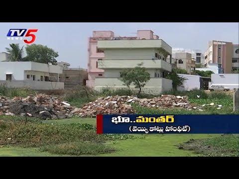 హైదరాబాద్ శివార్లలో అడుగడుగునా భూ దోపిడీలు | Land Scam in Hyderabad | TV5 News