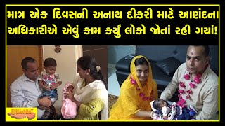 Anand DDO and his wife adopt one day Orphan baby girl when her mother passed away in hospital