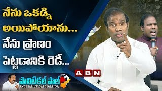 KA Paul about contesting for Andhra Pradesh Elections