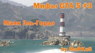 Мифы GTA 5 [Маяк Эль-гордо] #3