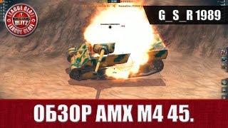 WoT Blitz - Обзор AMX M4 45  Почти средний танк - World of Tanks Blitz (WoTB)