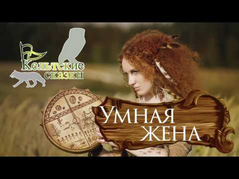 Кельтские сказки Умная жена