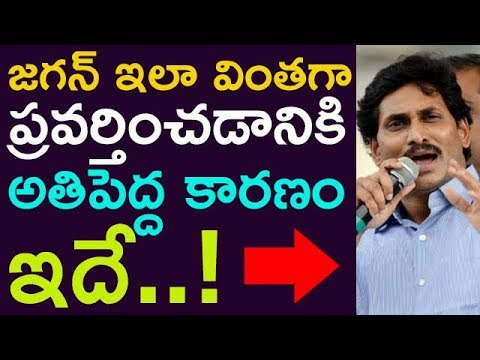 The Biggest Reason Behind Jagan Different Behaviour ! || Taja30