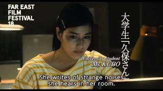 """The Inerasable"" Trailer European Premiere | Far East Film Festival 18"