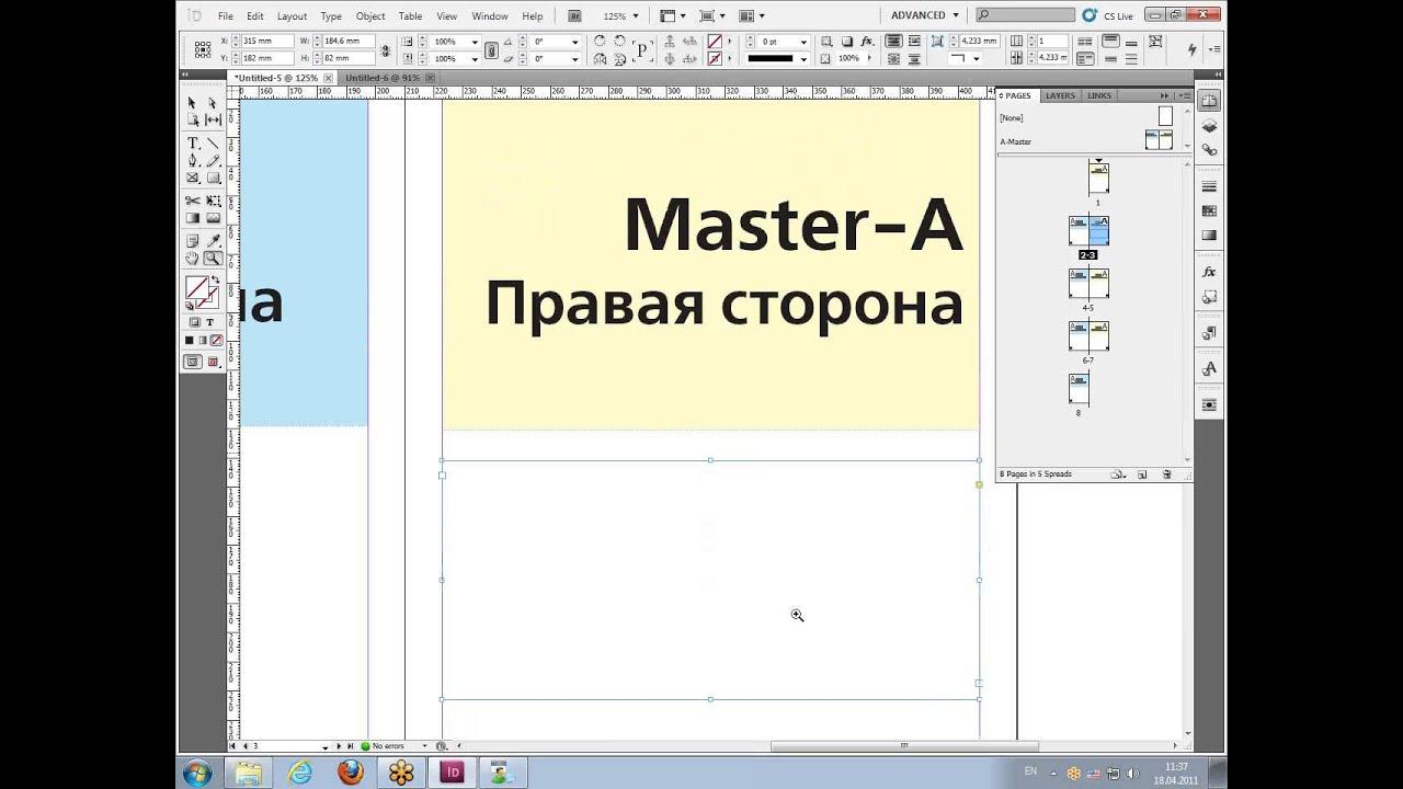 Как сделать корешок в индизайне для журнала