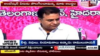 KTR Comments On Rahul Gandhi's Speech At Congress Praja Garjana Sabha | KTR Press Meet