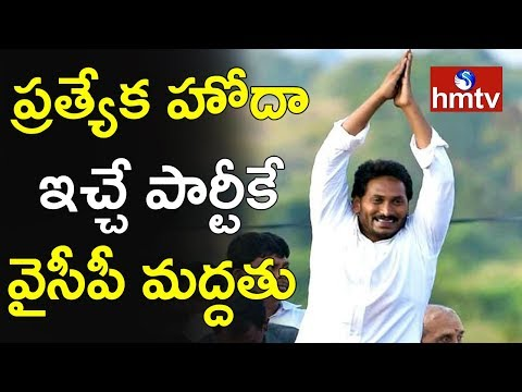 YS Jagan Controversial Statement To Political Parties | Praja Sankalpa Yatra | Telugu News | Hmtv