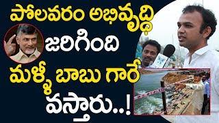 పోలవరం అభివృద్ధి జరిగింది మళ్ళీ బాబు గారే వస్తారు | Polavaram Public Talk On ChandraBabu | AP Survey