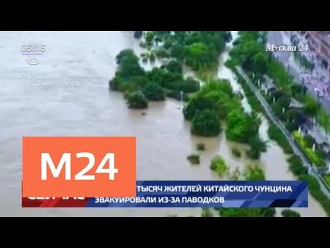 Рубрика Москва и мир: 100 тысяч человек эвакуировали из-за паводка в Китае - Москва 24