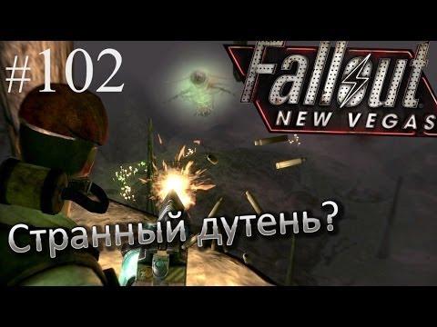 Fallout: New Vegas прохождение с Карном. Часть 102