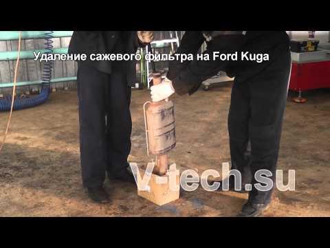 Удаление сажевого фильтра на Ford Kuga