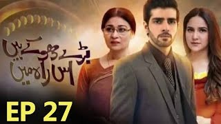 Bade Dhokhe Hain Iss Raah Mein Episode 27