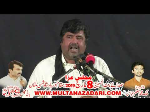 Zakir Syed Aamir Abbas Rabani I Majlis 8 March 2019 I Jalsa Zakir Qazi Waseem Abbas