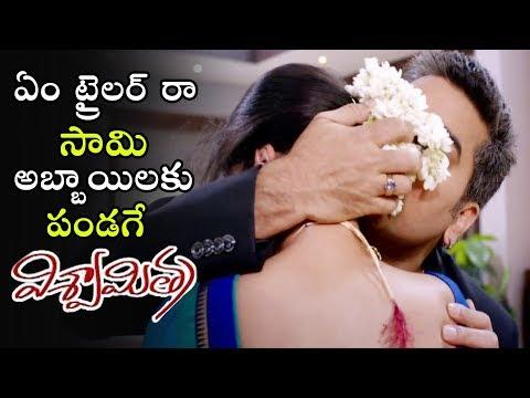 Vishwamitra Movie Teaser | Nanditha | Prasanna | Latest Telugu Movie Trailer | Telugu Varthalu