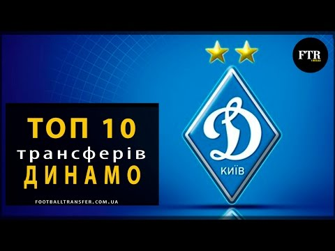 ТОП-10 покупок Динамо Київ ● ТОП-10 покупок Динамо Киев