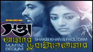 Bangla new song sakib khan