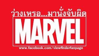 """หนัง MARVEL """"ผิด"""" !!!"""