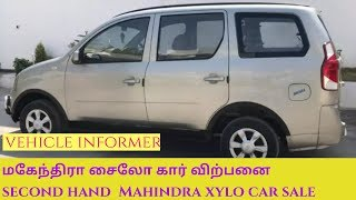 Mahindra xylo second hand car sale in tamilnadu, Mahindra xylo used car sale Tamil, vehicle Informer