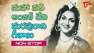 మహానటి అంజలీ దేవి మరపురాని గీతాలు | Anjali Devi All Time Memorable Songs | Video Jukebox - TeluguOne