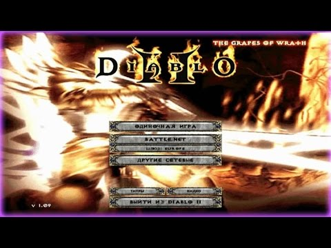 Diablo 2 Grapes of Wrath Diablo 2 Гроздья Гнева [Рус]