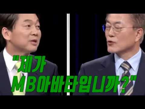 [Video C] 대선 토론 3차 명장면!!