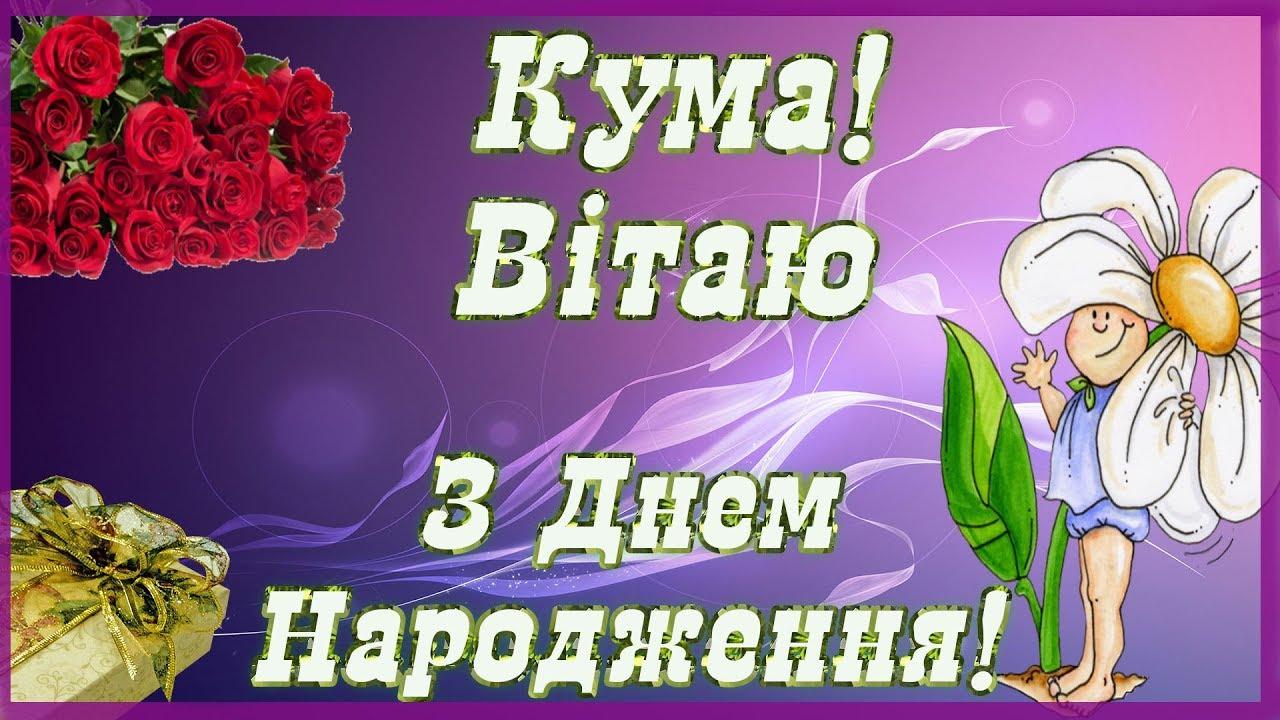 Привітання куму з днем народження на українській