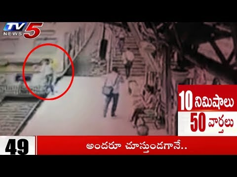 10 Minutes 50 News | 19th June 2018 | TV5 News